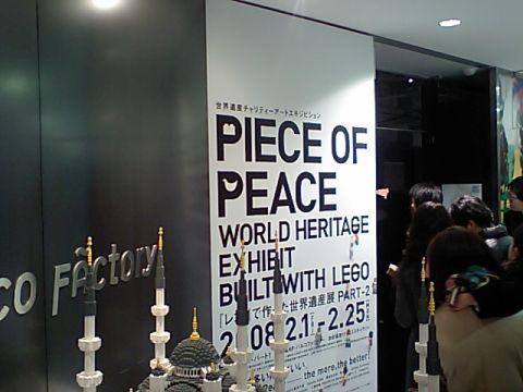 peaceofpeace_gate.jpg
