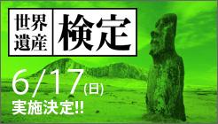 sekaiisan_kentei.jpg